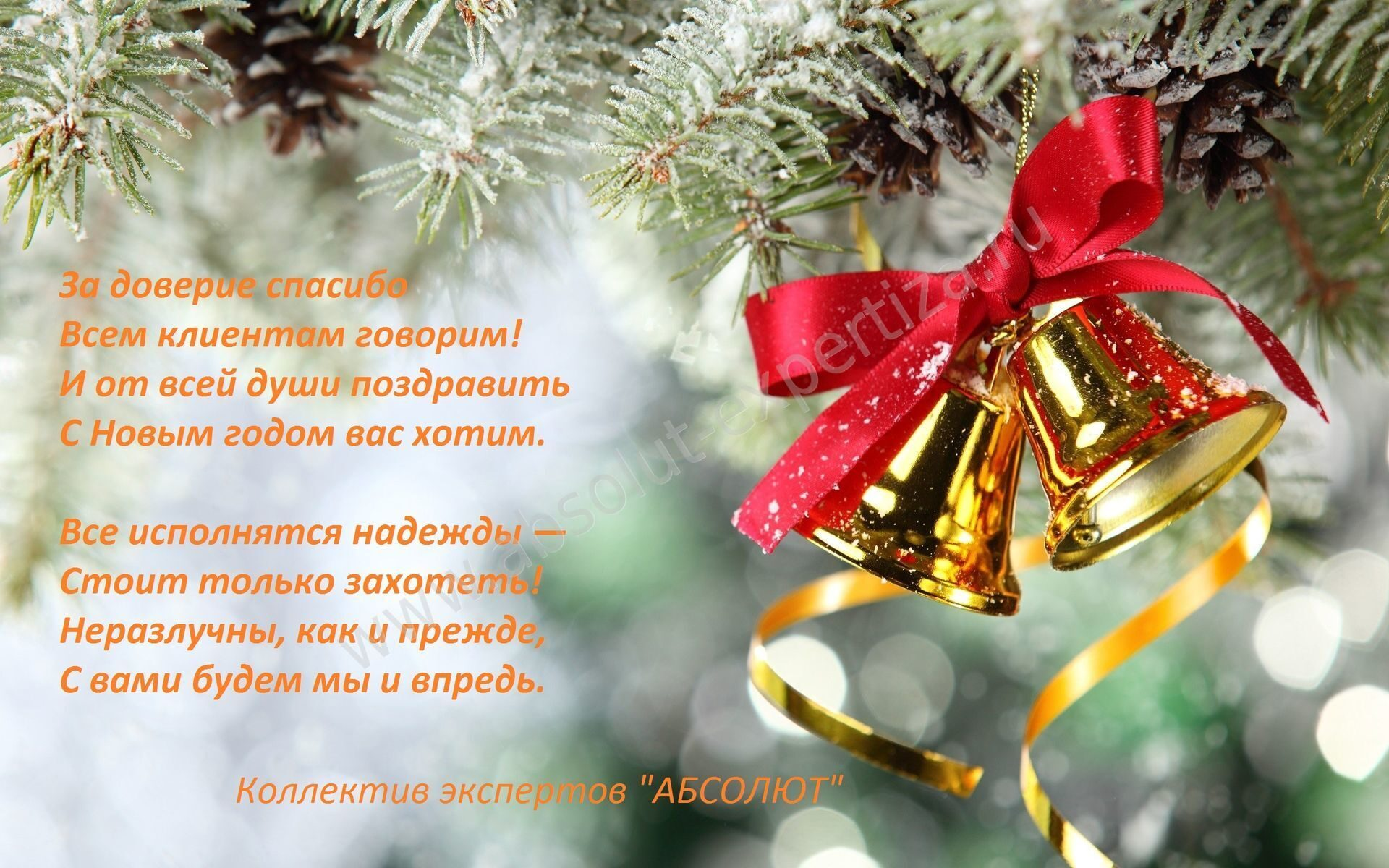 christmas-bells-images (1)